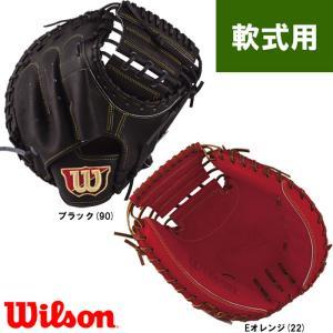 あすつく ウイルソン 野球 軟式 キャッチャーミット 2B型 捕手用 ウィルソン Wilson Staff WTARWS2BZ wil19ss|baseman