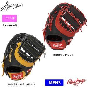 ローリングス ソフトボール ファーストミット 一塁手用 男性用 SOFT-HYPER-TECH-R2G-COLORS GS9FHTC3ACD raw19fw