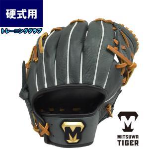 美津和タイガー 野球 トレーニンググラブ ミニグラブ 硬式 軟式 トレーニンググローブ TGS18-001 mit18fw|baseman