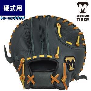 あすつく 美津和タイガー 野球 トレーニンググラブ 板グラブ 硬式 軟式 トレーニングボード TGS18-002 mit18fw|baseman