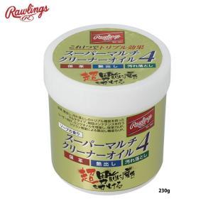 ローリングス スーパーマルチクリーナーオイル4 保革 艶出し 汚れ落とし EAOL10S02 raw...