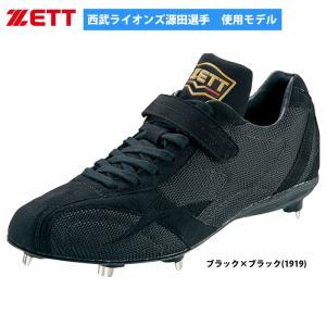 ZETT 野球用 スパイク 金具 ライオンズ 源田選手モデル BSR2976 zet20ss