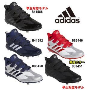 adidas アディダス 野球用 スパイク 埋め込み金具 3本ベルト アディゼロ スタビル LOW BSZ99 CFA06 adi19ss baseman