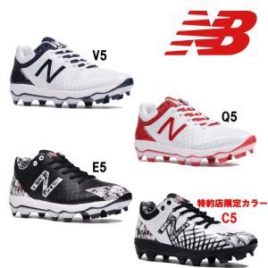 NB ニューバランス 野球用 ポイントスパイク ローカット スタッドソール ブロックソール PL4040V5 nb19fw baseman