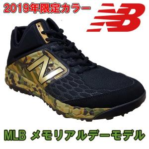 あすつく 超限定 NB ニューバランス ターフシューズ トレーニングシューズ メモリアルデイ MLB TS3000M4 nb19ss|baseman