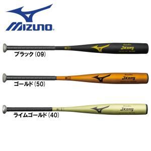 ミズノ グローバルエリート 硬式 野球用 金属 バット Jコング ミドルバランス 1CJMH111 miz17fw baseman