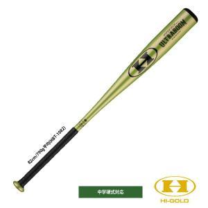 ハイゴールド 中学硬式 金属バット ミドルバランス HYPERTECHウルトラBOOM HBT-1082 hig16fw|baseman