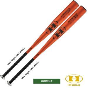 ハイゴールド 硬式 金属 バット ミドルバランス ハイパーテックLITE HBT-2983G2/2984G2 hig16fw|baseman