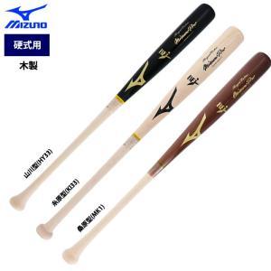 あすつく ミズノプロ 野球用 硬式 木製バット メイプル プロ選手型 ロイヤルエクストラ 1CJWH02584 miz19fw baseman