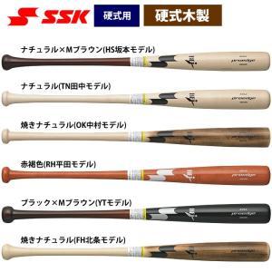 あすつく SSK エスエスケイ 野球 一般硬式 木製 バット メイプル プロエッジ プロモデル EB...