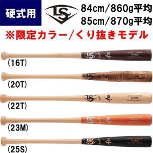 あすつく 限定カラー ルイスビルスラッガー 野球用 硬式 木製 バット プロメープル 先端くり抜き メイプル ルイビル WTLNAH ls19fw|baseman