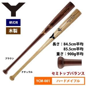 ヤナセ 硬式木製バット 北米ハードメイプル セミトップバランス Pro Exclusive YCM-001 yan18fw woodbat baseman