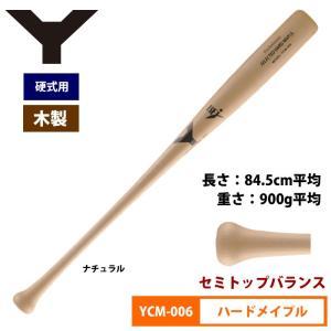ヤナセ 硬式木製バット 北米ハードメイプル セミトップバランス Pro Exclusive YCM-006 yan18fw woodbat baseman