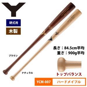 ヤナセ 硬式木製バット 北米ハードメイプル トップバランス Pro Exclusive YCM-007 yan18fw woodbat baseman
