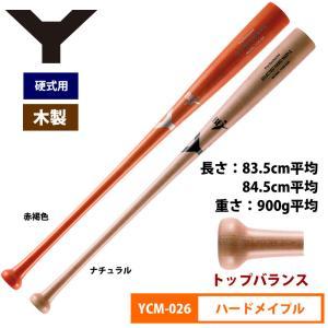 ヤナセ 硬式木製バット 北米ハードメイプル トップバランス Pro Exclusive YCM-026 yan18fw woodbat baseman
