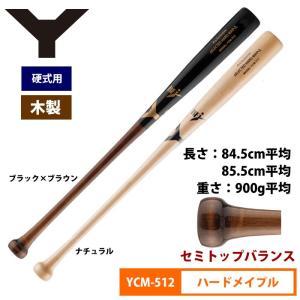 ヤナセ 硬式木製バット 北米ハードメイプル セミトップバランス Pro Exclusive YCM-512 yan18fw woodbat baseman