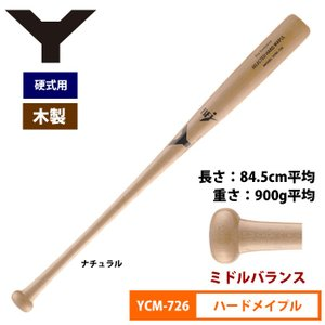ヤナセ 硬式木製バット 北米ハードメイプル ミドルバランス Pro Exclusive YCM-726 yan18fw woodbat baseman