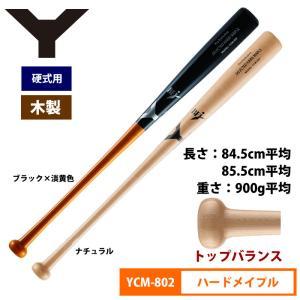 ヤナセ 硬式木製バット 北米ハードメイプル トップバランス Pro Exclusive YCM-802 yan18fw woodbat baseman