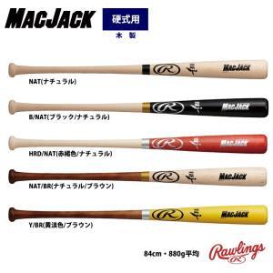 ローリングス 硬式 木製 バット MACJACK 北米ハードメイプル G2グリップ BHW8MBL raw18ss woodbat|baseman