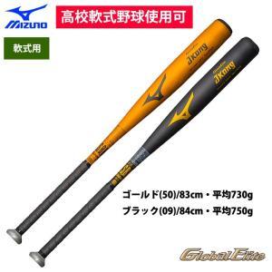 ミズノ グローバルエリート 軟式 金属バット ミドルバランス Jコング 高校軟式使用可 1CJMR122 miz18fw baseman