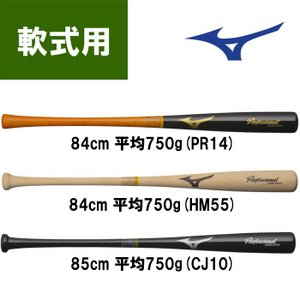 3月中旬発送予定 ミズノ 野球用 軟式 木製 バット プロフェッショナル プロ選手型 MLB 旧契約選手型 1CJWR114 miz19ss|baseman