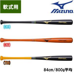 あすつく ミズノ 野球用 軟式 木製 バット バーチ OB選手シリーズ プロフェッショナル 1CJWR11584 miz19fw|baseman