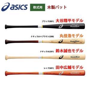 ●軟式木製バット ●メーカー名:アシックス(asics) ●商品名:グランドロード(GRAND RO...
