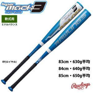 あすつく ローリングス ハイパーマッハ3 野球 軟式 バット 軟式M号対応 ミドルバランス BR9HYMA3 ma30off raw19fw baseman