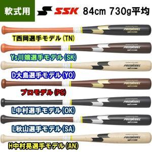 あすつく SSK エスエスケイ 野球 一般軟式 木製 バット メイプル プロモデル M号推奨モデル SBB4011 ssk19ss|baseman