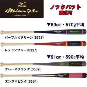 あすつく シーズン途中発売 限定品 ミズノプロ 野球 ノックバット 木製 硬式可 朴 メイプル MP 1CJWK016 miz18fw baseman