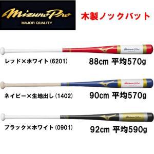 ミズノプロ 木製 ノックバット 野球 硬式 軟式 88cm 90cm 92cm 1CJWK131 m...