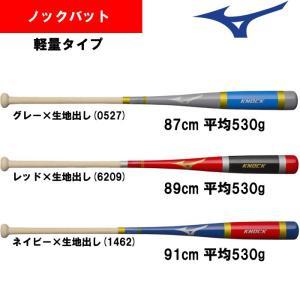 ミズノ 野球 軽量 木製 ノックバット 硬式可 朴 1CJWK140 miz19ss