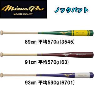 3月中旬発送予定 ミズノプロ 限定カラー 野球用 木製 ノックバット 硬式 軟式 朴 メイプル 89cm 91cm 93cm 1CJWK141 miz19ss|baseman