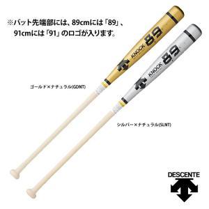 デサント 木製 硬式 ノックバット 軽量性 DKB-7637 des17ss baseman