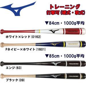 あすつく シーズン途中発売 限定カラー ミズノ トレーニングバット 木製 打撃可 硬式 軟式 1CJWT018 miz18fw|baseman