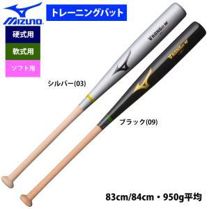 ミズノ 野球 木製 トレーニングバット 打撃可 Vコング02W 1CJWT176 miz20ss