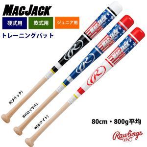 ローリングス ジュニア少年用 硬式 軟式 トレーニングバット 800g平均 MAC-JACK BHJW9TB raw19ss|baseman