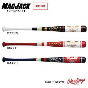 ローリングス 木製 トレーニングバット 実打可 MACJACK BHW8TB raw18ss|baseman