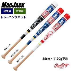 ローリングス 硬式 軟式 トレーニングバット 1100g平均 MAC-JACK BHW9TB raw19ss|baseman
