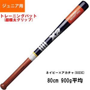ザナックス xanax ジュニア トレーニングバット 合竹 超極太グリップ 硬式 BTB-1012J xan17fw|baseman