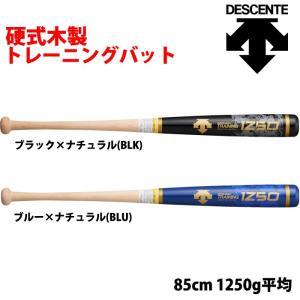 あすつく デサント 野球用 木製 トレーニングバット 85cm 1250g DBBLJG10 des18ss baseman