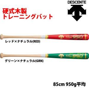 あすつく デサント 野球用 木製 トレーニングバット 85cm 950g DBBLJG12 des18ss baseman