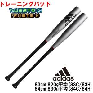 adidas アディダス 野球 軽量 トレーニングバット プロ同型 山田哲人 西川遥輝 竹+メイプル FTJ29 adi19ss|baseman