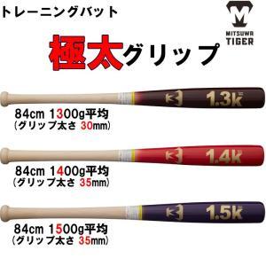 あすつく 美津和タイガー 野球 一般 木製 トレーニングバット 極太 グリップ 重量タイプ 打撃可 TBP1.3K-1.4K-1.5K mit18ss baseman