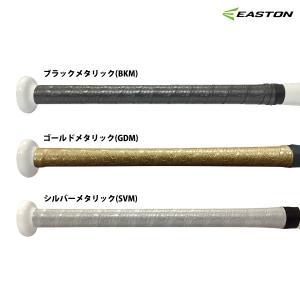あすつく イーストン グリップテープ ハイパースキン メタリックカラー GRIP TAPE HS1.2 est18ss|baseman