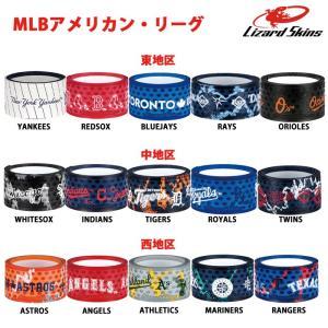 あすつく リザードスキンズ グリップテープ バットラップ MLBチーム アメリカンリーグ 正規輸入品 LSLSG|baseman