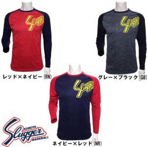 あすつく 限定 久保田スラッガー アンダーシャツ 長袖 Tシャツ 迷彩 リラックスフィット OZ17-L kub17fw|baseman