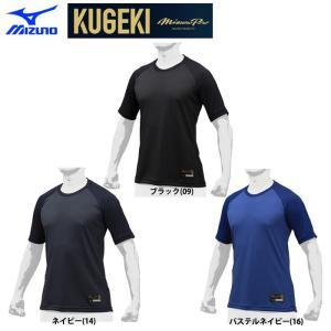ミズノプロ アンダーシャツ 半袖 丸首 ローネック 学生野球対応 KUGEKI 12JA9P02 miz19ss|baseman