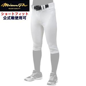 あすつく ミズノプロ 野球 ユニフォームパンツ ショートフィット 練習用パンツ 公式戦対応 ロゴなし 12JD9F1801 miz19ss|baseman