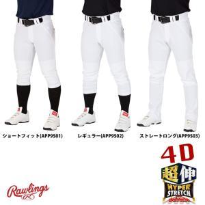 ローリングス 4Dウルトラハイパーストレッチパンツ ホワイト APP9S01-02-03 raw19ss|baseman